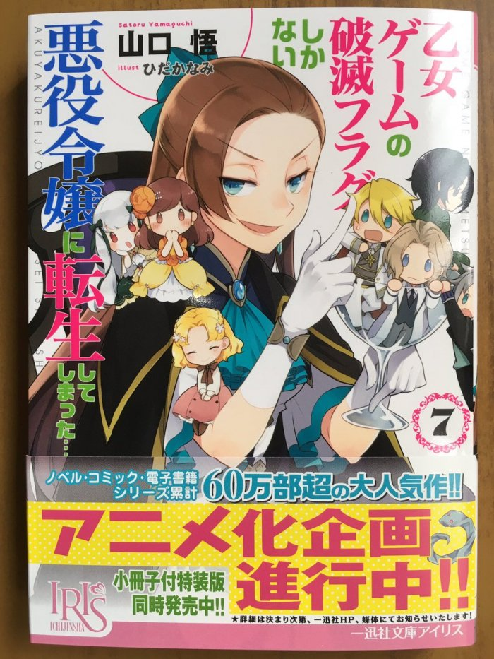 Light Novel Isekai Destruction Flag Otome Dapatkan Adaptasi Anime