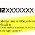 """भारत में मोबाइल नंबर 10 डिजिट्स के क्यों होते है? 8 या 9 क्यों नहीं  !! (""""Check out why mobile numbers in INDIA have 10 DIGITS !! WHY NOT 8 OR 9"""") !!"""