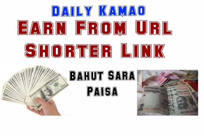 Earn Money From Url Shorter Link