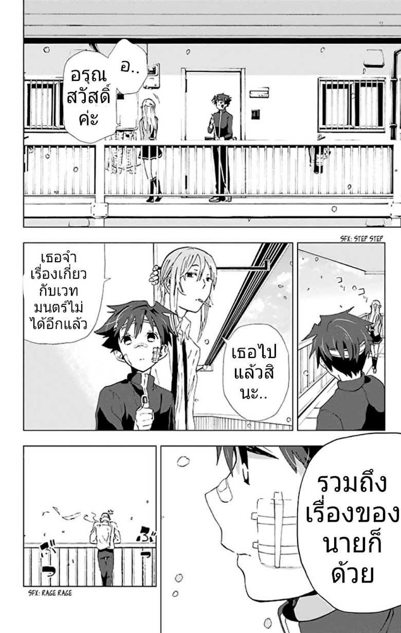 Mahou Tsukai no Deshi ga Warau Toki - หน้า 53