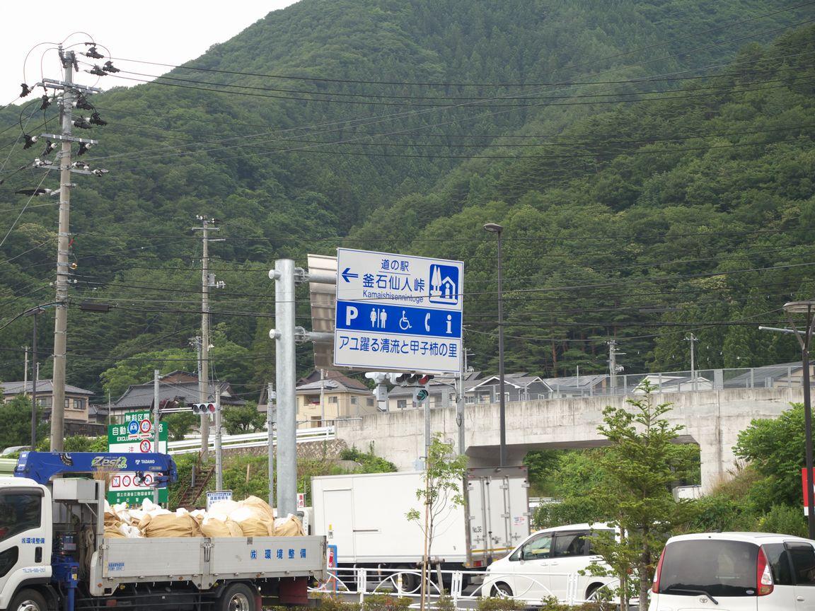 道の駅 釜石仙人峠と元祖遠野ジ...