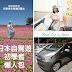 日本自駕遊初學者懶人包 NICONICO租車東京周邊四圍去(含9折優惠碼及推薦行程)