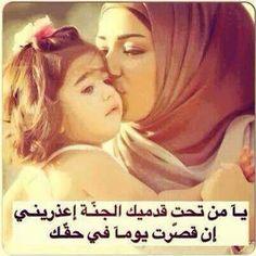 حكم عن الام , اوقوال وعبارات عن الام , صور مكتوب عليها كلام وحكم عن الامهات