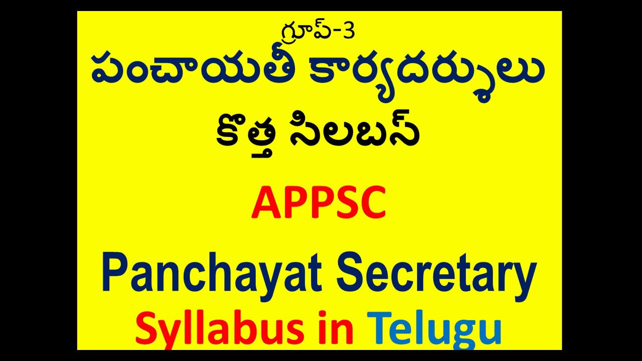Panchayat Secretary Previous Papers Pdf