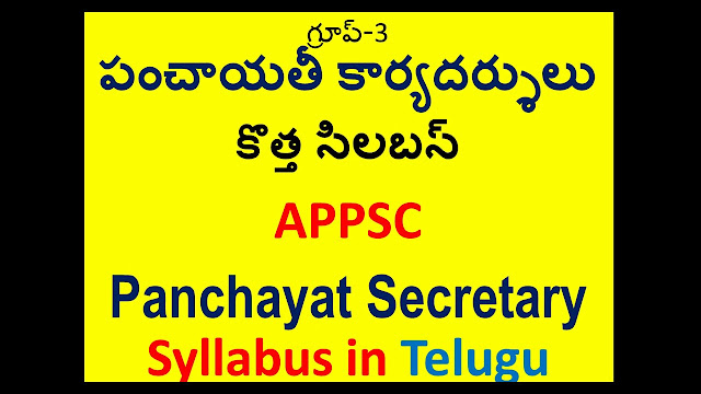 APPSC Panchayat Secretary Syllabus 2019 PDF – Group 3 Secretary Screening Test & Main Exam Pattern APPSC Group 3 Exam Syllabus Details | APPSC Group 3 Syllabus & Exam Pattern 2018 | psc.ap.gov.in Prelims / Main Previous Papers | APPSC Group 3 Syllabus & Exam Pattern 2018 | psc.ap.gov.in Prelims / Main Previous Papers | APPSC Syllabus 2018 | APPSC Panchayat Secreatry Test Pattern 2019 | APPSC Group 3 Syllabus 2019 | Download Andhra Pradesh Panchayat Secretary Grade IV Exam Pattern And Syllabus Pdf @ www.psc.ap.gov.in | APPSC Panchayat Raj Secretary Syllabus 2018 | Andhra Pradesh PSC Group III Exam Pattern Syllabus Download APPSC Panchayat Secretary Syllabus 2019: /2018/12/appsc-panchayat-secretary-syllabus-2019-exam-pattern-download-in-telugu.html