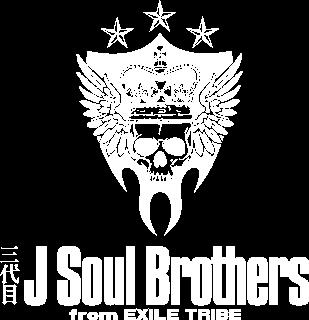 三代目スカルロゴの下に「三代目J Soul Brothers From EXILE TRIBE」の文字が入った白ロゴ