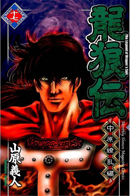Legenda Naga New Volume 17