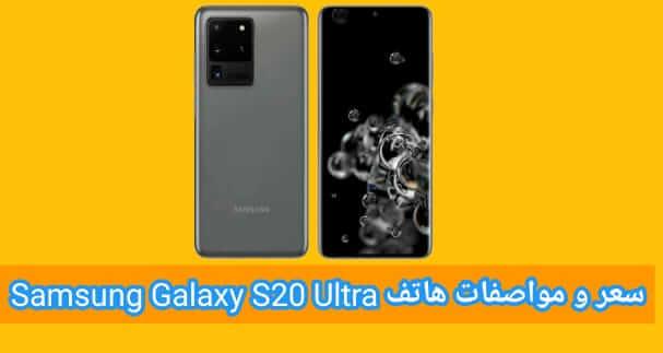 سعر و مواصفات هاتف سامسونج Samsung S20 Ultra عيوب و مميزات
