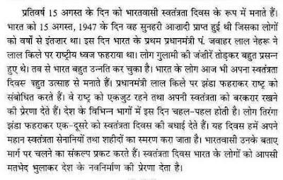 Teachers-day-speech-in-Hindi