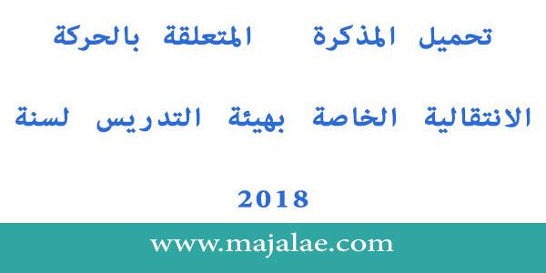 تحميل المذكرة   المتعلقة بالحركة الانتقالية الخاصة بهيئة التدريس لسنة 2018.