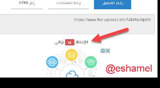 طريقة التحميل موقع file-upload.com upload-2.PNG