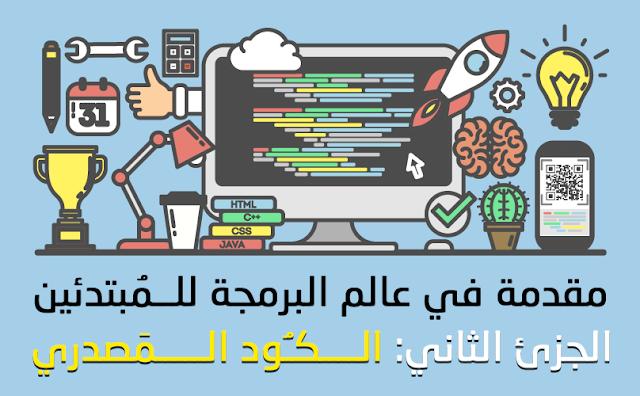 مقدمة في عالم البرمجة للمبتدئين: ما هو الكود المصدري في البرمجة