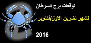 توقعات برج السرطان لشهر تشرين الاول/ اكتوبر 2016