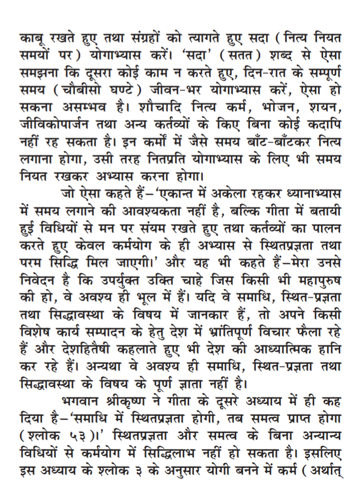 G06, (क) श्रीमद्भागवत गीता में ध्यान योग संबंधी भ्रांतियां -सद्गुरु महर्षि मेंहीं। गीता अध्याय 6 चित्र 3