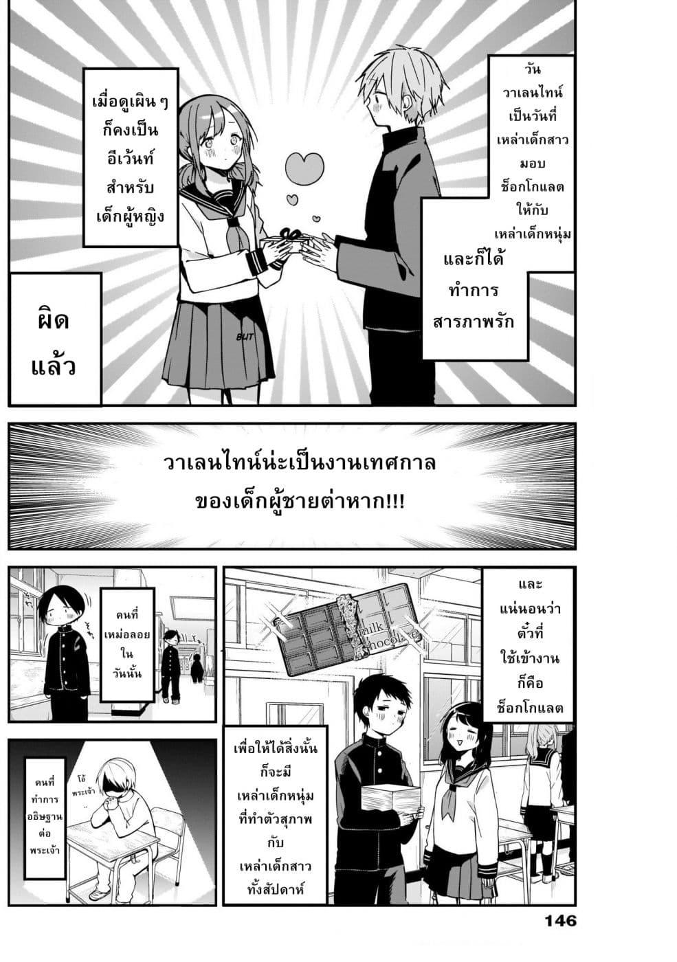 อ่านการ์ตูน Kubo-san wa Boku (Mobu) wo Yurusanai ตอนที่ 13 หน้าที่ 2