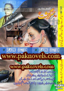 Free Download PDF Monthly Sarguzasht Digest December 2015