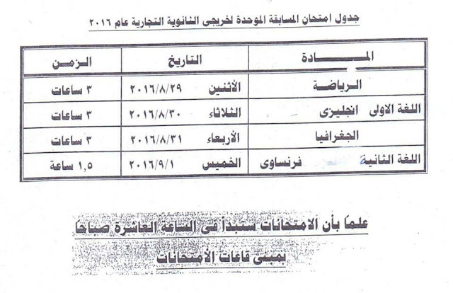 جدول ومواعيد امتحانات المسابقة الموحده لخريجى الدبلومات الفنيه التجاريه 2016/2017
