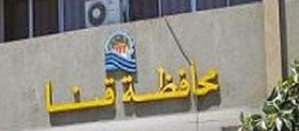 قناظهرت الان نتيجة الشهادة الاعدادية محافظة قنا 2018 الترم
