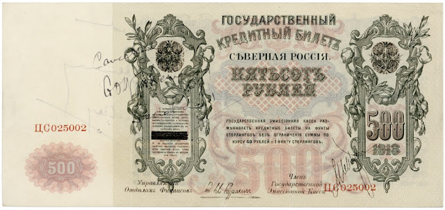 North Russia paper money 500 Rubles banknote 1918