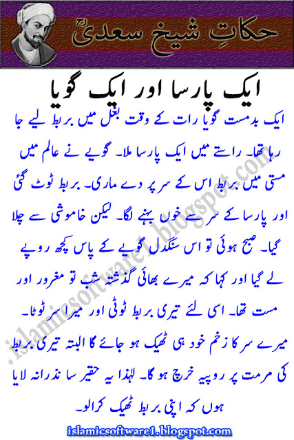 islamic quotes by Hazrat Sheikh Saadi