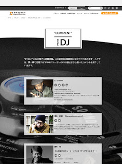 http://new.oyaide.com/ja/brand/oyaide/stb-ep-special-site/dj-comment
