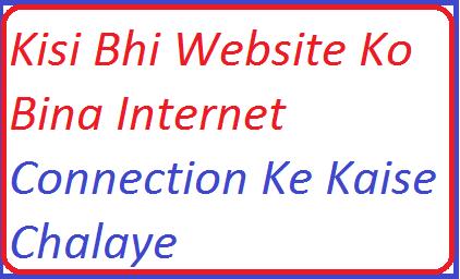 Kisi-Bhi-Website-Ko-Bina-Internet-Ke-Kaise-Chalaye
