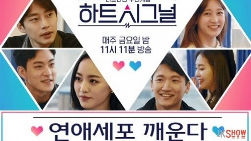 已完結韓綜節目 Heart Signal線上看