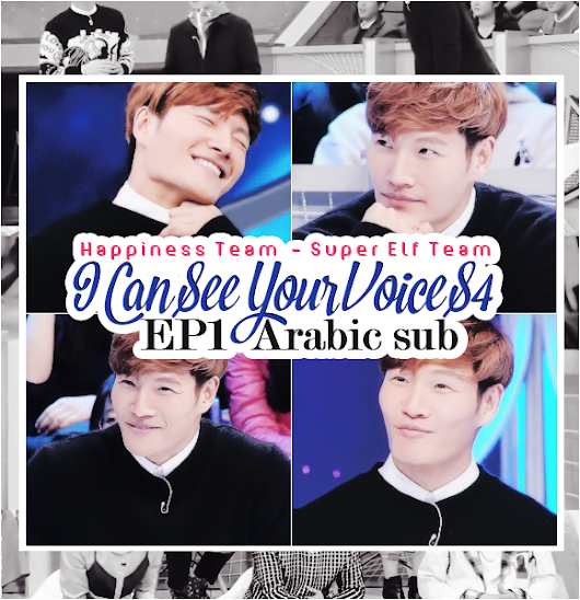 I Can see your Voice S4 Ep1|| Arabic sub