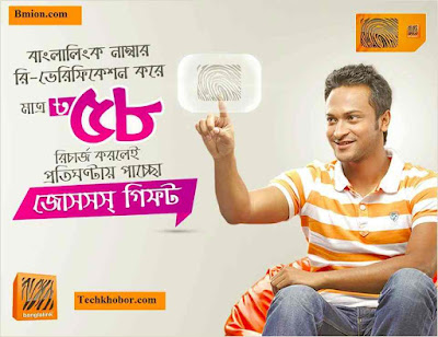 Banglalink-After-SIM-Re-verification-Recharge-58Tk-To-Win-Malaysia-Tour-LED-Tv-3G-Smartphone