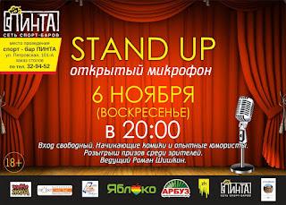 Еще они комики выступают в Таганроге. Умора