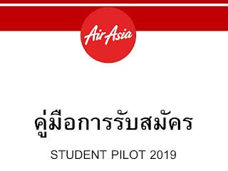 Student Pilot 2019 AirAsia