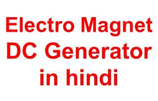 Self exited DC generator in hindi - इस प्रकार के जेनरेटर के फिल्ड पोल अधिक रिटेंटिविटी के बनाये जाते है । सेल्फ एक्साइटिड dc जनरेटर को dc सप्लाई बाहरी स्त्रोत से न देकर सीधे आर्मेचर में दी जाती है । इन जनरेटरों के पोलों में रैजिड्यूल मैगनेटिजम मौजूद रहता है अर्थात पोलों में कुछ चुम्बकता शेष रह जाती है । जब आर्मेचर पोलों के बीच में घूमता है तो पोलों में रैजिड्यूल मैगनेटिजम के कारण आर्मेचर में कुछ emf उत्पन्न हो जाती है । जिससे फील्ड पोलों में चुम्बकता कुछ और बढ़ जाती है तथा आर्मेचर में उत्पन्न emf भी बढ़ जाती है । यह प्रक्रिया तब तक चलती रहती है जब तक कि चुम्बकीय पोल सेंचुटेट न हो जाये जिससे कि जनरेटर भी अपनी अधिकतम क्षमता तक emf पैदा न करे । यह सारा कार्य सेकंडों में संपन्न हो जाता है तथा इस प्रकार DC self exited generator में emf उत्पन्न हो जाती है ।