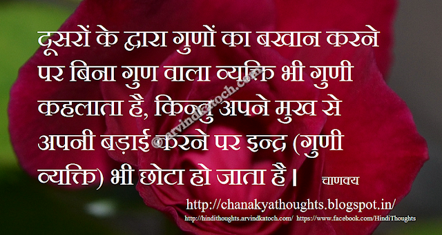 Self glory, glorify, learned, person, merits, qualities, Chanakya Hindi Thought