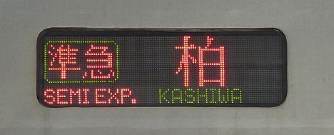 準急 柏行き 東京メトロ6000系
