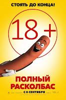 Полный расколбас мультфильм 2016 смотреть онлайн 1080 hd
