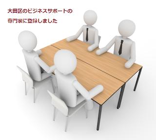 大田区のビジネスサポートの専門家に登録しました