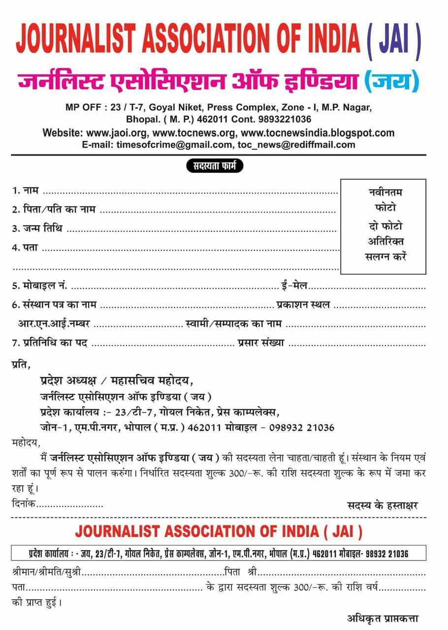 *जर्नलिस्ट एसोसिएशन ऑफ इंडिया* के लिए इमेज परिणाम