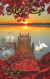 Mohabbat Ki Chaon Novel By Ana Ilyas Pdf Free Download