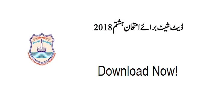 PEC 8th Class Date Sheet 2018 Download - All Punjab Boards | pec.edu.pk