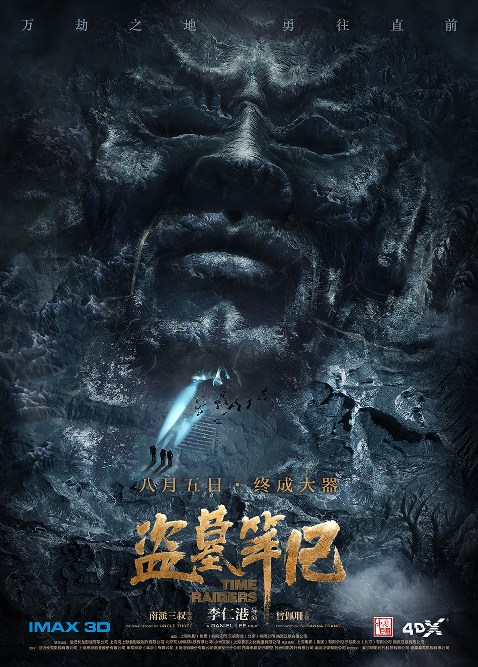 The Tomb Raider 2016 Chinese movie