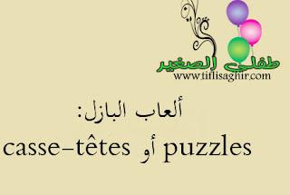 ألعاب البازل: puzzles أو casse-têtes