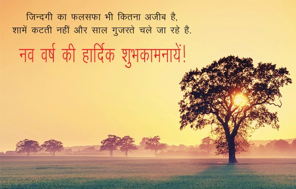 Happy New Year Message In Hindi 95