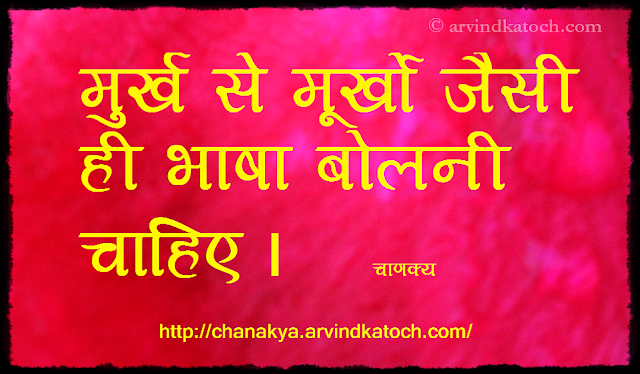 speak, fool, fools, Chanakaya, Hindi Quote, Hindi, Chanakya Thought