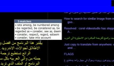 تحميل افضل قاموس انجليزي عربي بدون انترنت للكمبيوتر أشر بالفأرة