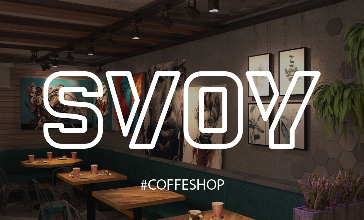 ДИЗАЙН КАФЕ SVOY Екатеринбург DULISOV Дулисов кофейня coffeshop интерьер проект ресторан зал мини кафе HoReCa