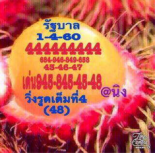 เลขเด่นบน  4 945  845  45  48