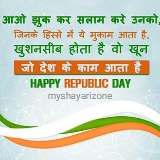 Hindi Republic Day Picture Shayari SMS in Hindi