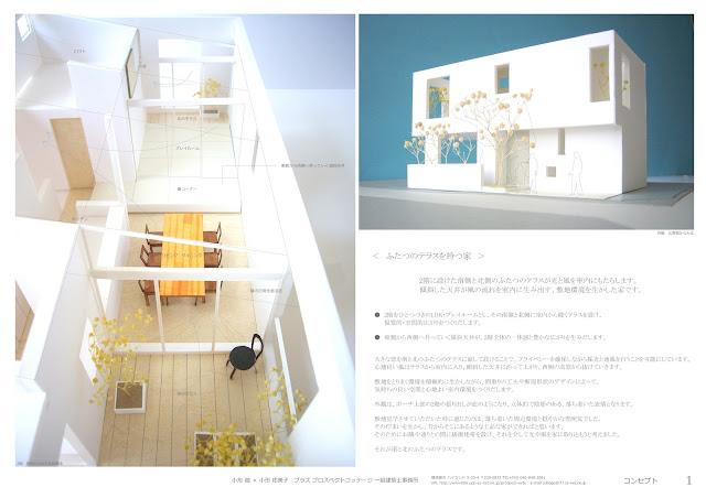住宅密集地に建つふたつのテラスを持つ上品な家 ふたつのテラスと外観