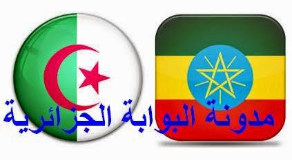 موعد توقيت مشاهدة مباراة الجزائر ضد اثيوبيا algeria vs Ethiopia