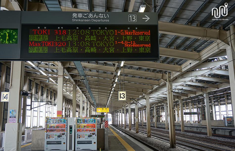 วิธีเดินทางไป Takaragawa onsen